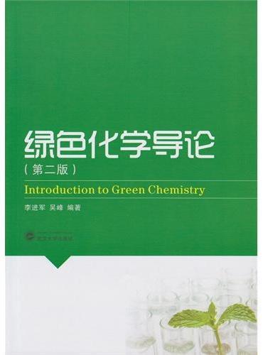 绿色化学导论(第二版)