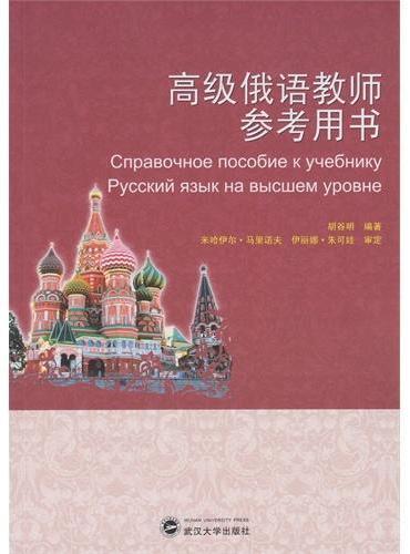 高级俄语教师参考用书