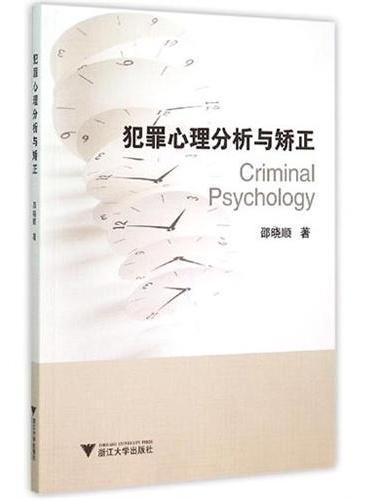 犯罪心理分析与矫正