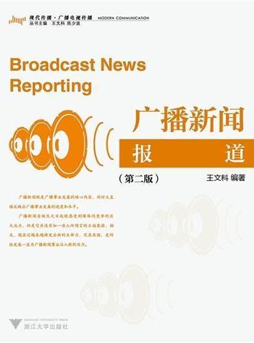 广播新闻报道 第2版