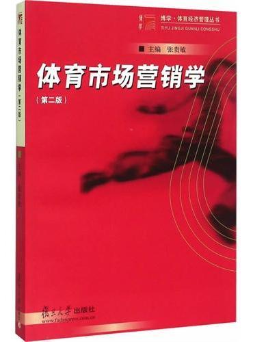 博学·体育经济管理丛书:体育市场营销学(第二版)