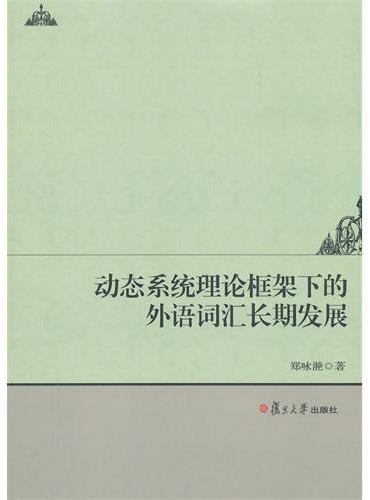 动态系统理论框架下的外语词汇长期发展