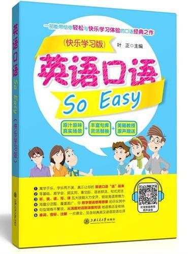英语口语So Easy(附赠美籍教授原声MP3)