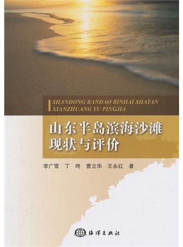 山东半岛滨海沙滩现状与评价
