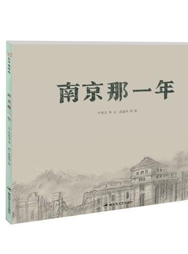 和平鸽绘本—南京那一年