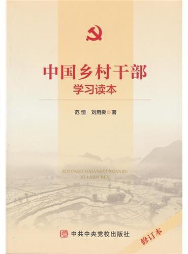 中国乡村干部学习读本