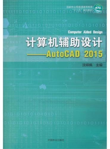 计算机辅助设计:Auto CAD 2015