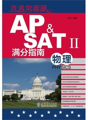 直通常春藤—— AP﹠SATⅡ满分指南 物理