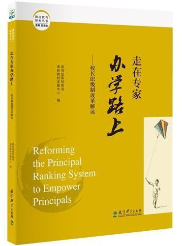 潍坊教育解密丛书 走在专家办学路上——校长职级制改革解读