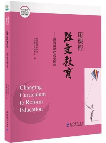 潍坊教育解密丛书:用课程改变教育——潍坊新课程改革解读