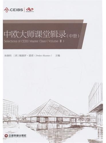 中欧大师课堂辑录(中册)