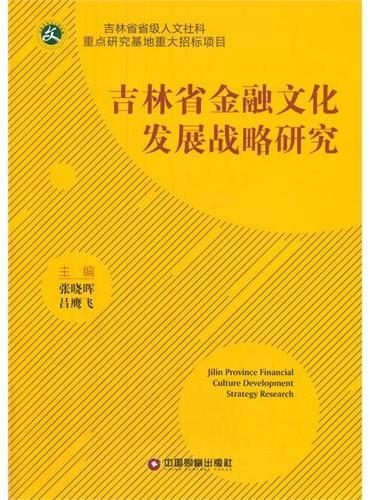 吉林省金融文化发展战略研究
