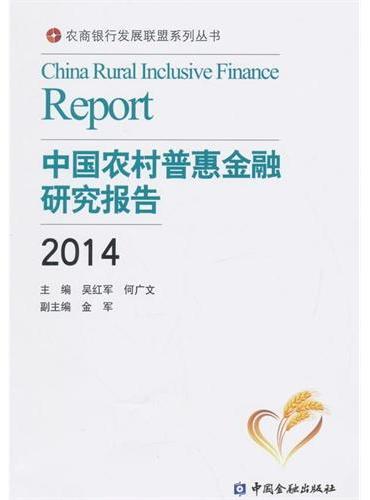 中国农村普惠金融研究报告2014