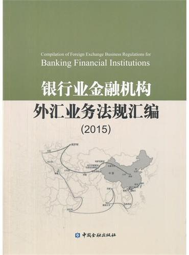 银行业金融机构外汇业务法规汇编(2015)