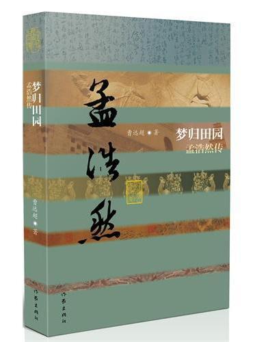 梦归田园——孟浩然传(平装)