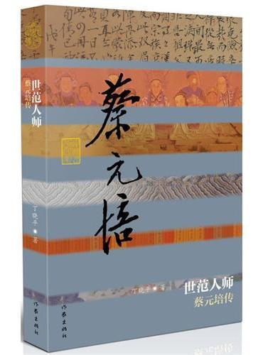 世范人师——蔡元培传(平)