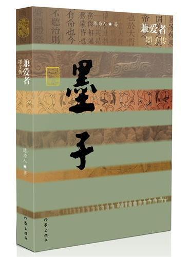 兼爱者——墨子传(平)