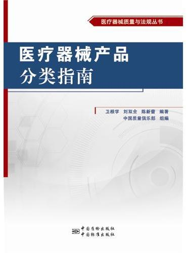 医疗器械质量与法规丛书 医疗器械产品分类指南