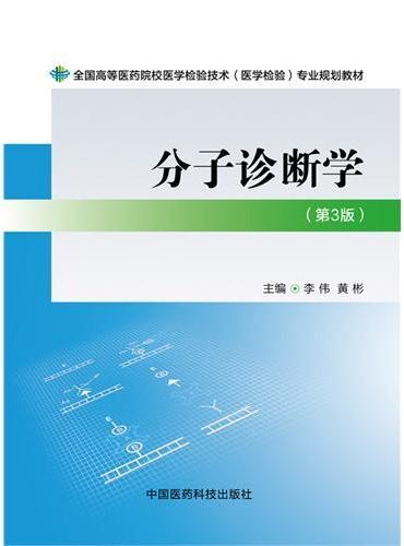 分子诊断学(第三版)(全国高等医药院校医学检验技术(医学检验)专业规划教材)