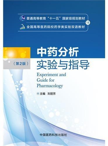 中药分析实验与指导(第二版)(全国高等医药院校药学类实验双语教材)