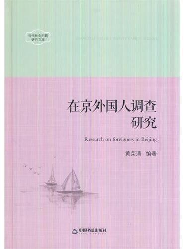 当代社会问题研究文库—在京外国人调查研究