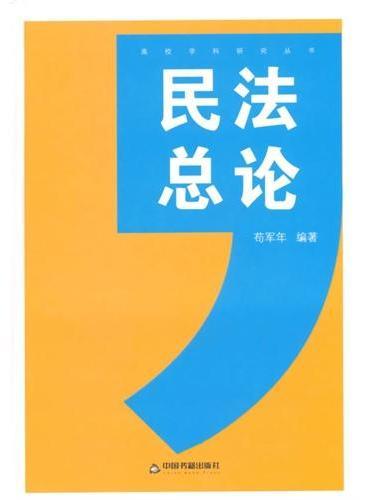 高校学科研究丛书—民法总论