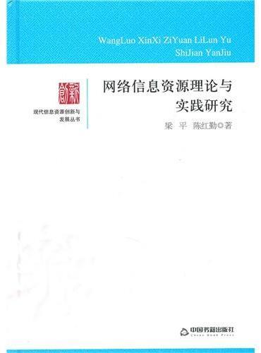 现代信息资源创新与发展丛书—网络信息资源理论与实践研究