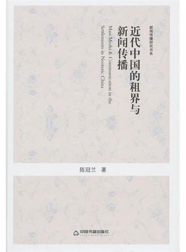 新闻传播研究书系—近代中国的租界与新闻传播