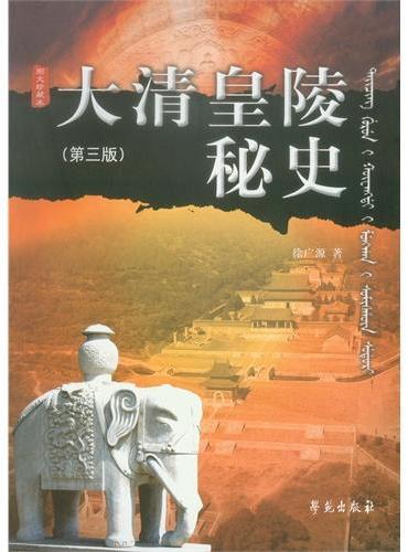 大清皇陵秘史