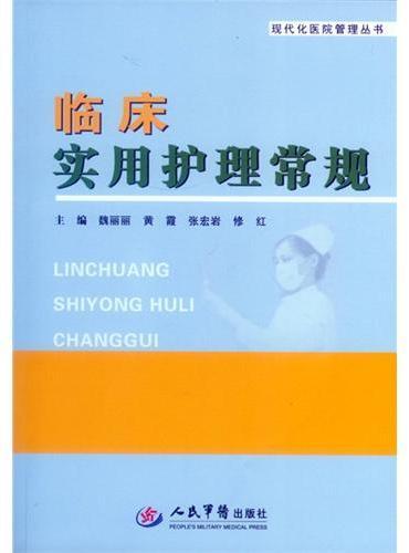 临床实用护理常规.现代化医院管理丛书