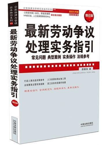 最新劳动争议处理实务指引:常见问题、典型案例、实务操作、法规参考:超级实用版:最新升级版