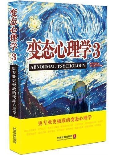 变态心理学3