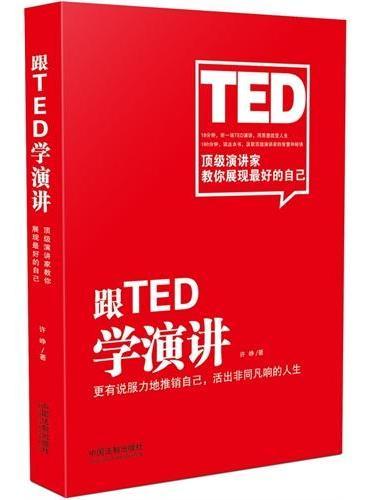跟TED学演讲