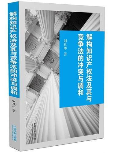 解构知识产权法及其与竞争法的冲突与调和