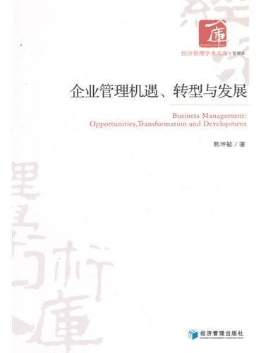 企业管理机遇、转型与发展