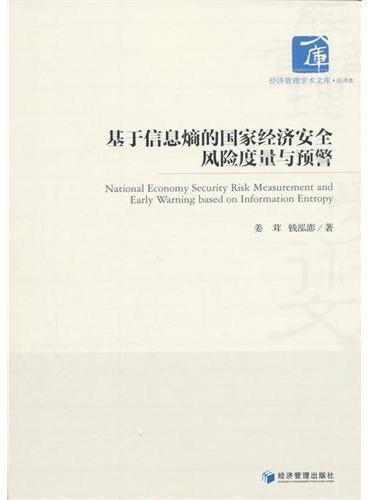 基于信息熵的国家经济安全风险度量与预警