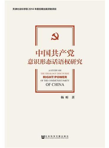 中国共产党意识形态话语权研究