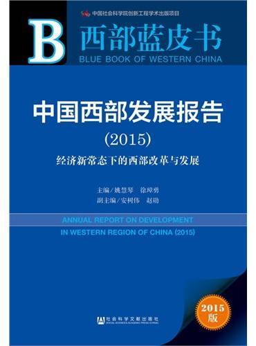 西部蓝皮书:中国西部发展报告(2015)