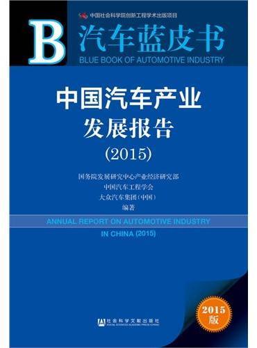 汽车蓝皮书:中国汽车产业发展报告(2015)