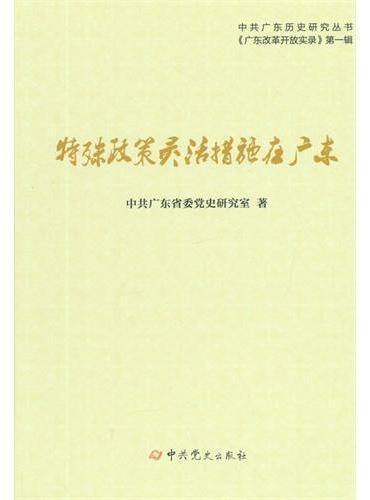 特殊政策灵活措施在广东