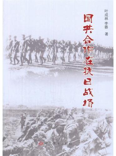 国共合作在抗日战场