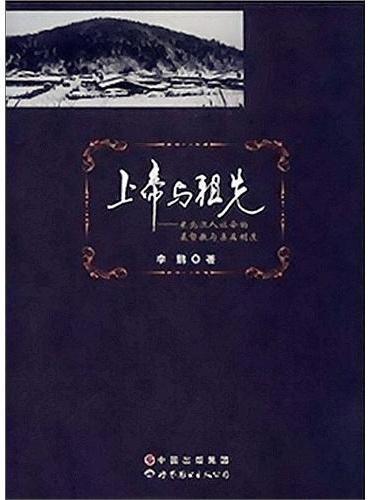 上帝与祖先——东北汉人社会的基督教与亲属制度