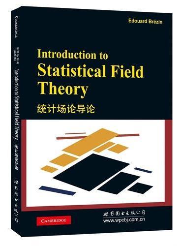 统计场论导论