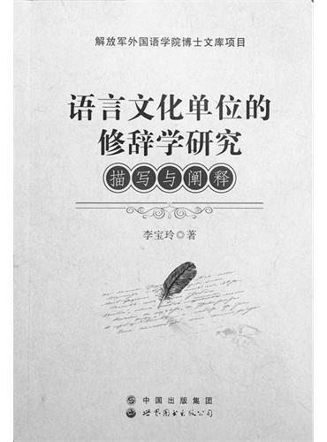 语言文化单位的修辞学研究