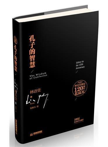 纪念林语堂诞辰120周年私藏本:孔子的智慧(精装插图本)