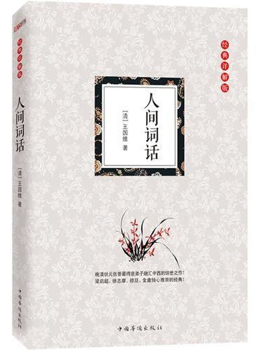 人间词话:(经典详解版)大师王国维先生的意境说美学,此书必读!