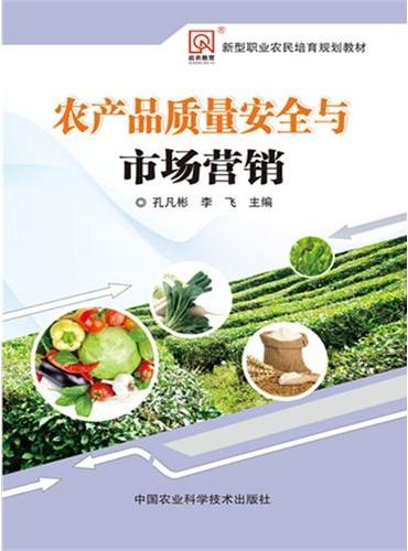 农产品质量安全与市场营销