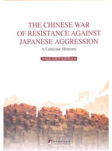 中国抗日战争史简明读本(英文版 精装)