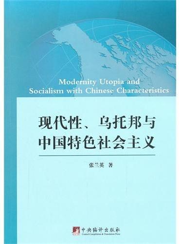 现代性、乌托邦与中国特色社会主义