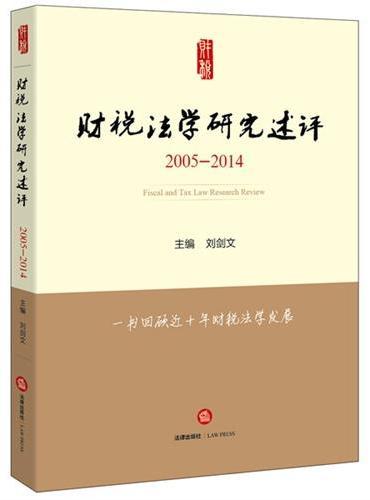 财税法学研究述评(2005-2014)